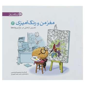 کتاب مغز من و رنگ آمیزی 2 تمرین آرامش در باغ پروانه ها باشگاه مغز