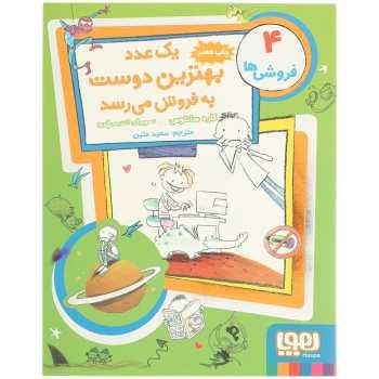 کتاب یک عدد بهترین دوست به فروش می رسد اثر کاره سانتوس