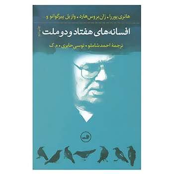 کتاب افسانه های هفتاد و دو ملت اثر هانری پوررا و دیگران