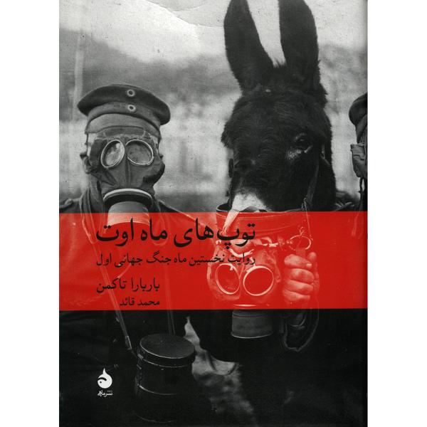 کتاب توپ های ماه اوت اثر باربارا تاکمن