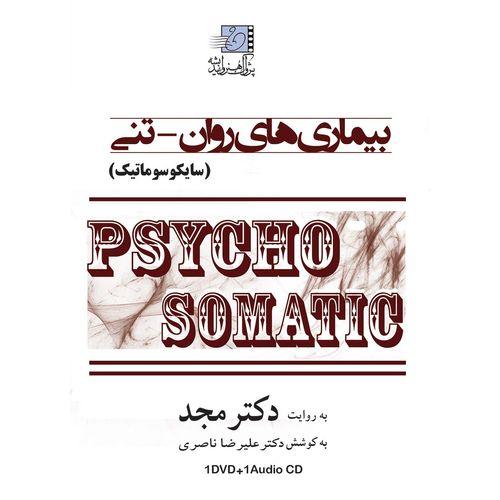 فیلم آموزشی بیماری های روان تنی (سایکوسوماتیک) اثر محمد مجد