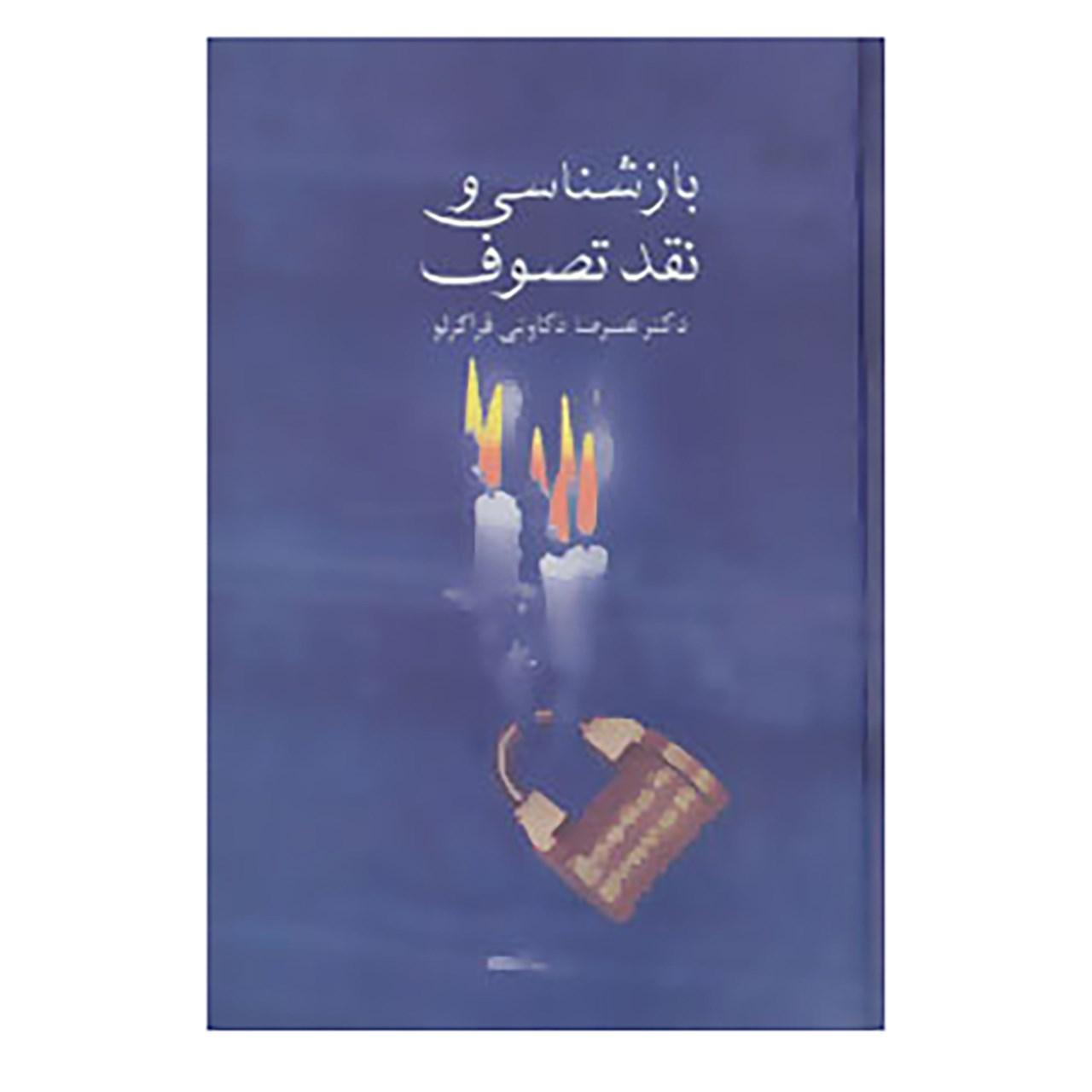 خرید                      کتاب بازشناسی و نقد تصوف اثر علیرضا ذکاوتی قراگزلو