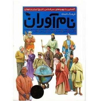 کتاب فرهنگ نامه ی نام آوران اثر جمعی از نویسندگان