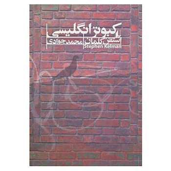 کتاب کبوتر انگلیسی اثر استیون کلمان