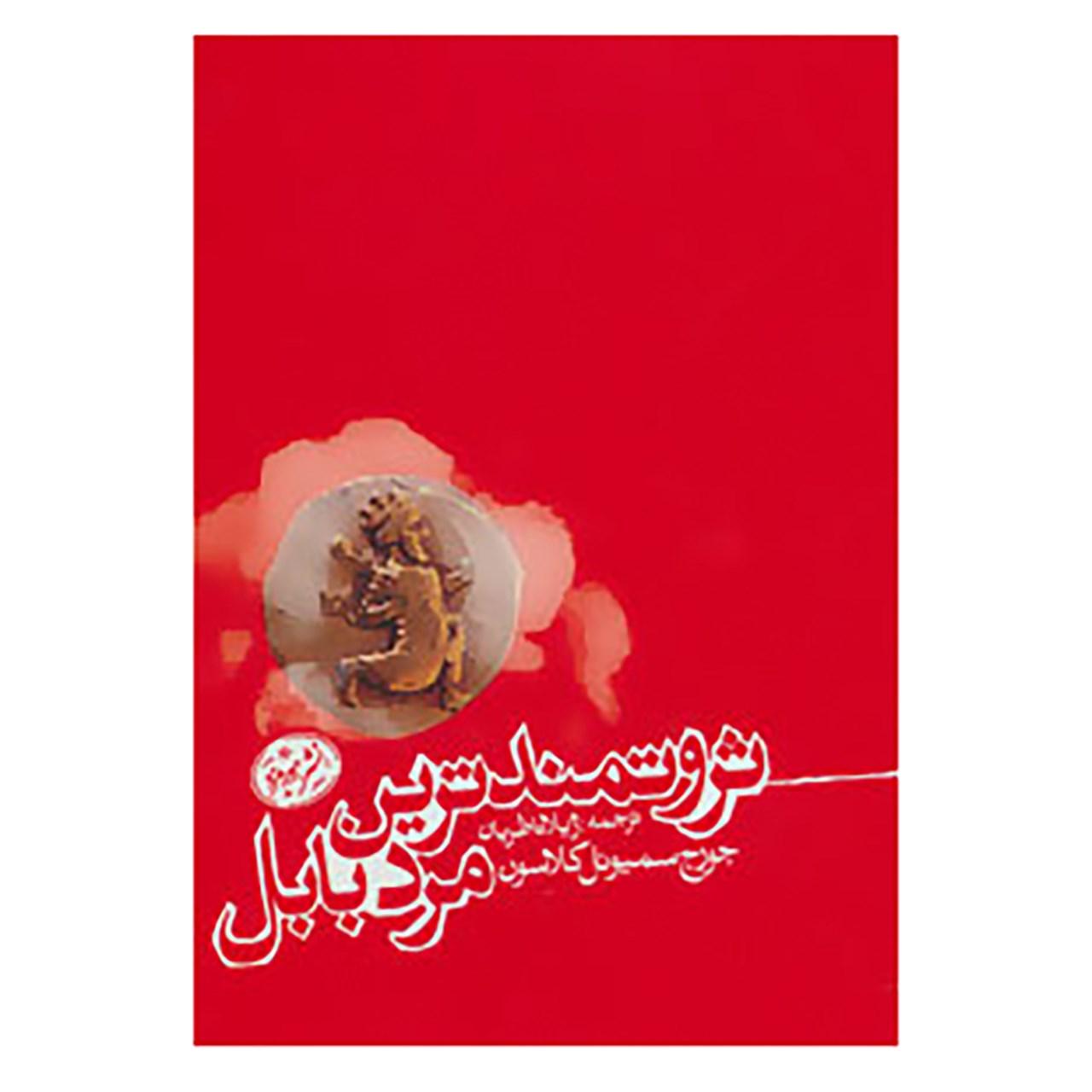 خرید                      کتاب ثروتمندترین مرد بابل اثر جورج سیموئل کلاسون