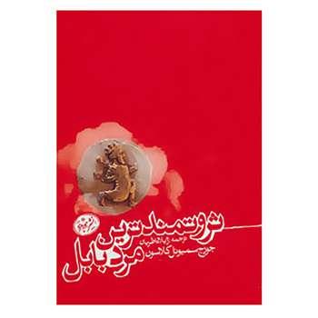 کتاب ثروتمندترین مرد بابل اثر جورج سیموئل کلاسون