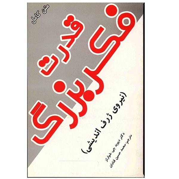 کتاب قدرت فکر بزرگ، نیروی ژرف اندیشی اثر دیوید جی. شوارتز