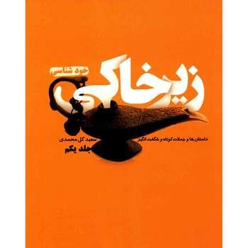 کتاب زیرخاکی سعید گل محمدی - جلد اول