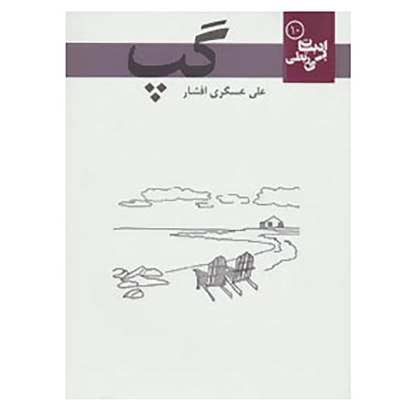 کتاب ادبیات بی ربطی10 اثر علی عسگری افشار