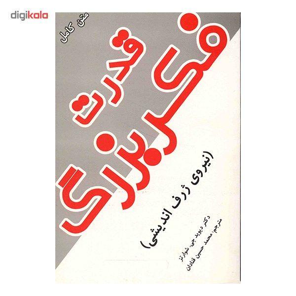 کتاب قدرت فکر بزرگ، نیروی ژرف اندیشی اثر دیوید جی. شوارتز main 1 1