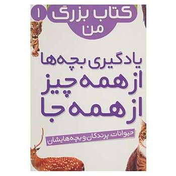 کتاب نخستین کتاب بزرگ من 1