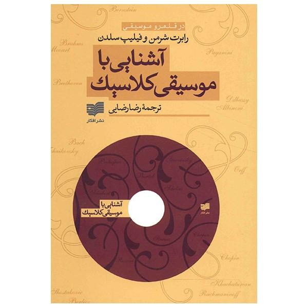 کتاب آشنایی با موسیقی کلاسیک اثر رابرت شرمن