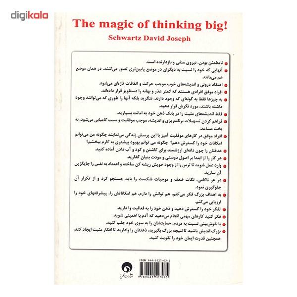 کتاب قدرت فکر بزرگ، نیروی ژرف اندیشی اثر دیوید جی. شوارتز main 1 2