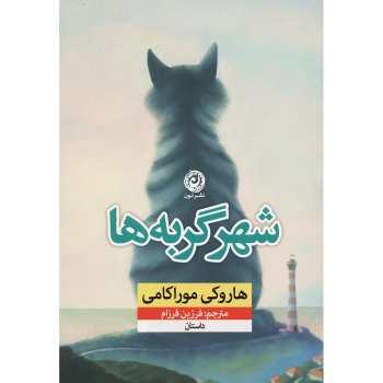 کتاب شهر گربه ها اثر هاروکی موراکامی