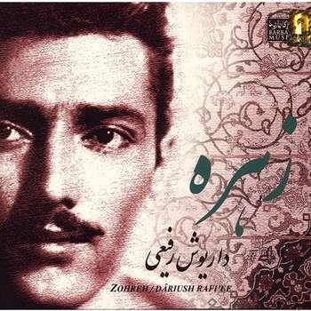 آلبوم موسیقی زهره - داریوش رفیعی