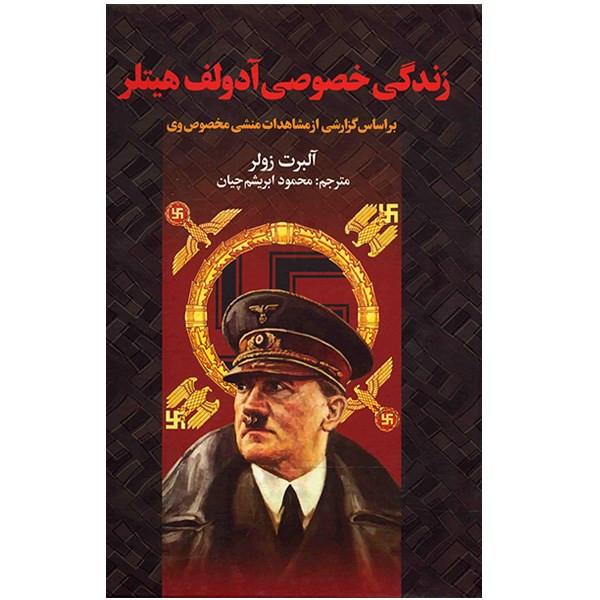 کتاب زندگی خصوصی آدولف هیتلر اثر آلبرت زولر