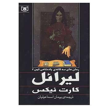 کتاب رمان های سه گانه ی پادشاهی کهن 2 اثر گارت نیکس