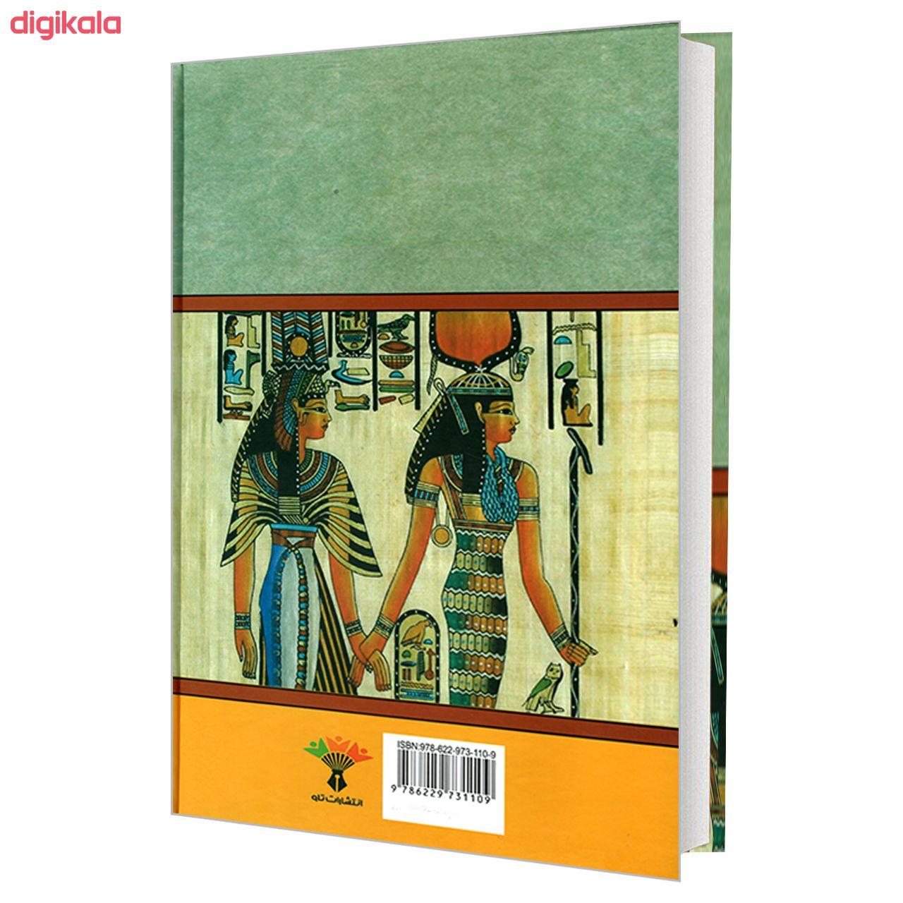کتاب کنیز ملکه مصر اثر میکل پیرامو نشر تاو main 1 1