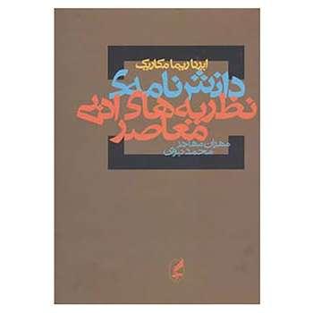 کتاب دانش نامه ی نظریه های ادبی معاصر اثر ایرنا ریما مکاریک