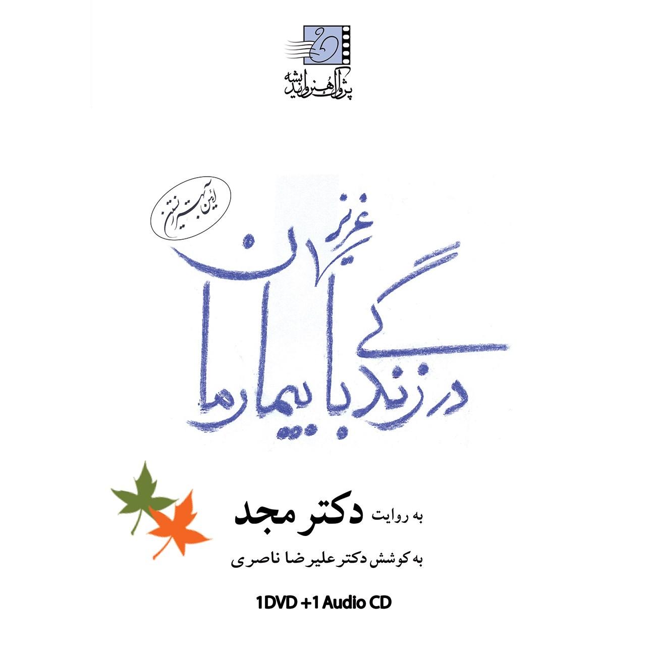 فیلم آموزشی در زندگی با عزیز بیمارمان  اثر محمد مجد