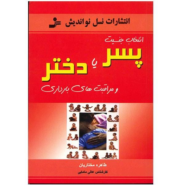 کتاب انتخاب جنسیت پسر یا دختر و مراقبت های بارداری اثر طاهره مختاریان