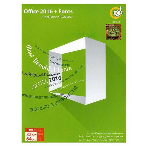نرم افزار مایکروسافت آفیس 2016 نسخه نهایی نشر گردو