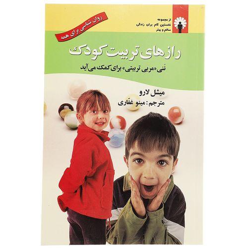 کتاب رازهای تربیت کودک اثر میشل لارو