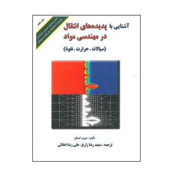 کتاب آشنایی با پدیده های انتقال در مهندسی مواد اثر دیوید گسکل انتشارات ارکان دانش