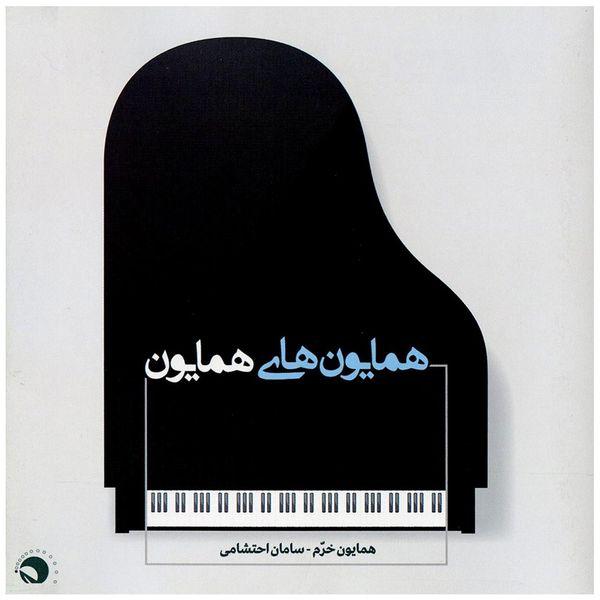 آلبوم موسیقی همایون های همایون اثر سامان احتشامی