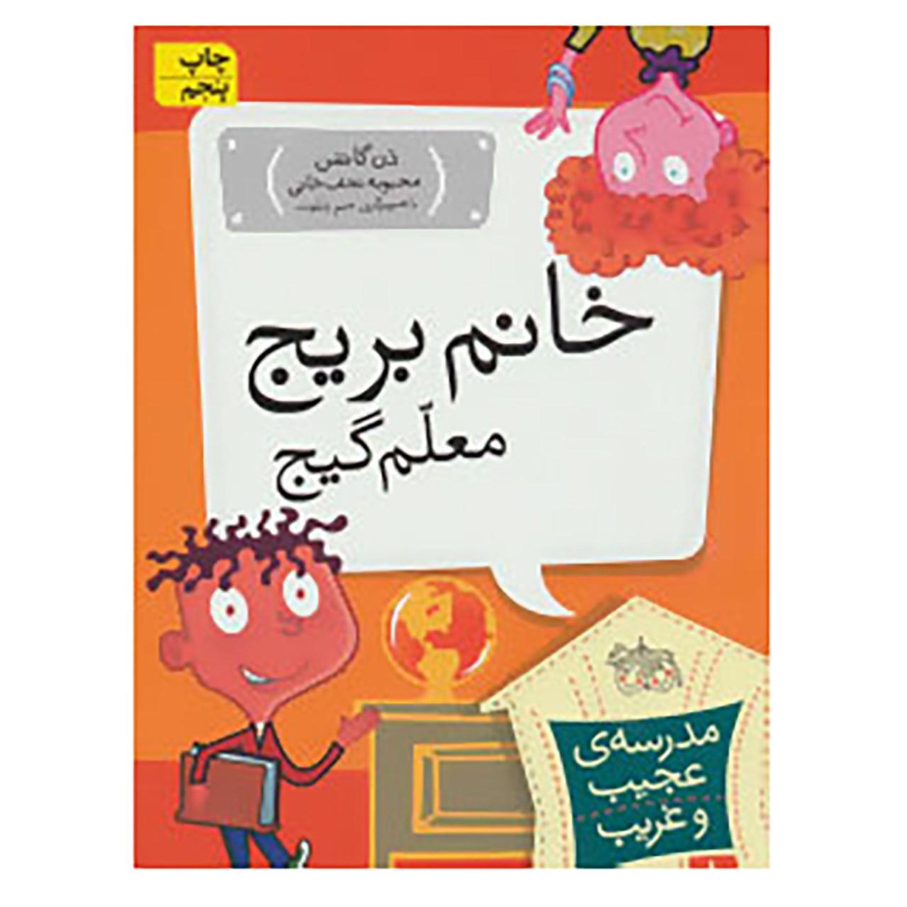 خرید                      کتاب مدرسه ی عجیب و غریب 1 اثر دن گاتمن