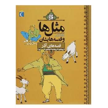 کتاب مثل ها و قصه هایشان آذر اثر مصطفی رحماندوست