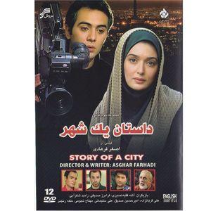 سریال تلویزیونی داستان یک شهر