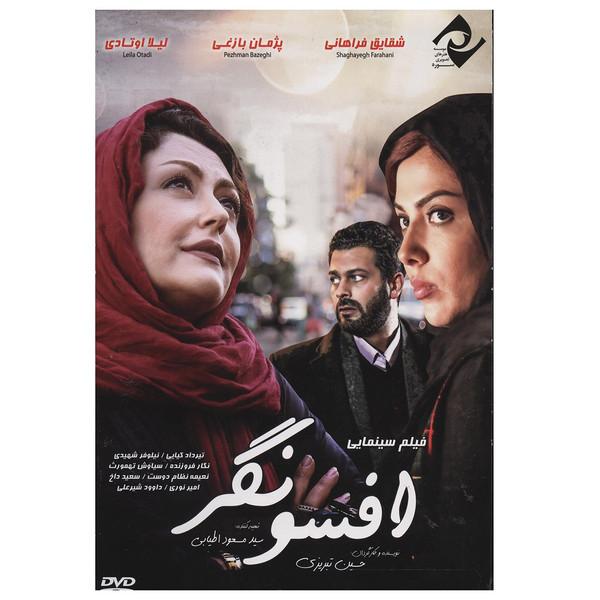فیلم سینمایی افسونگر اثر حسین تبریزی