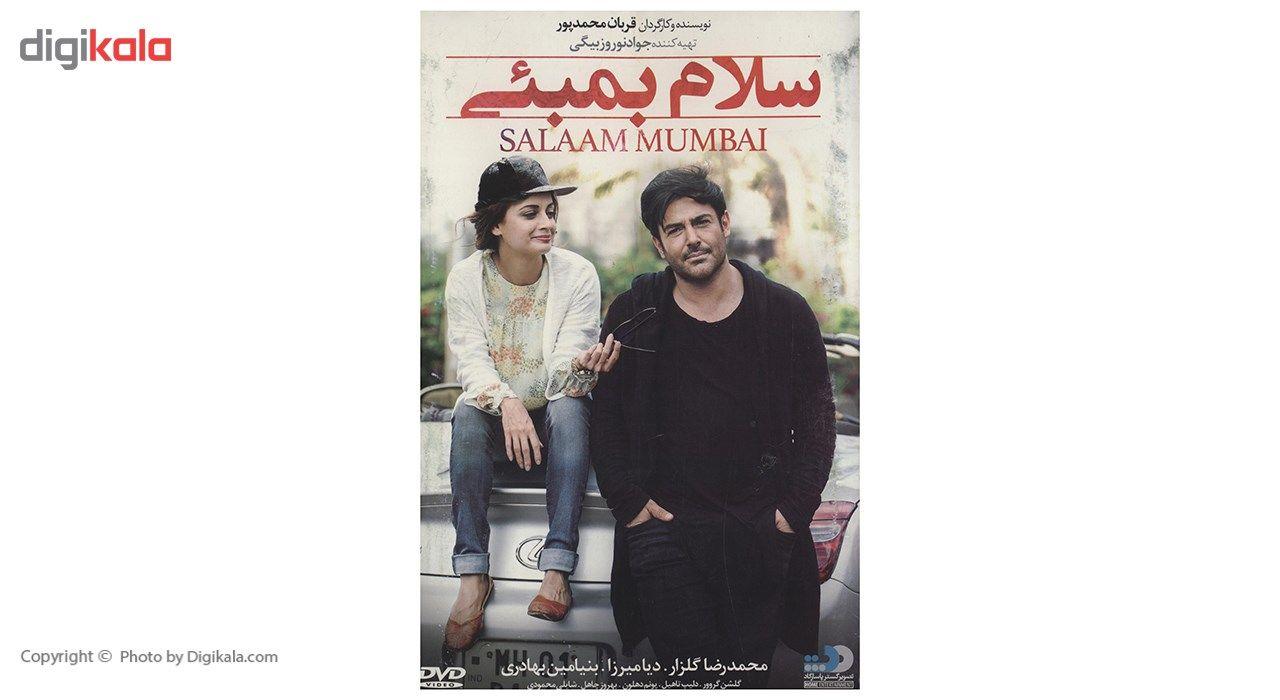 فیلم سینمایی سلام بمبئی اثر قربان محمدپور main 1 1