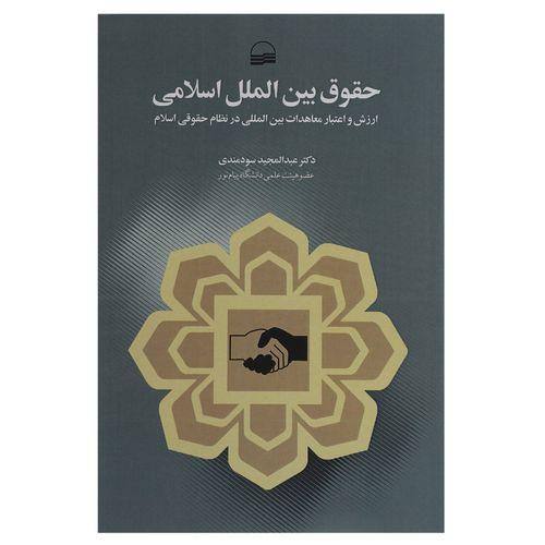 کتاب حقوق بین الملل اسلامی اثر عبدالمجید سودمندی