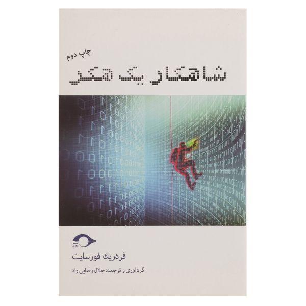 کتاب شاهکار یک هکر اثر فردریک فورسایت