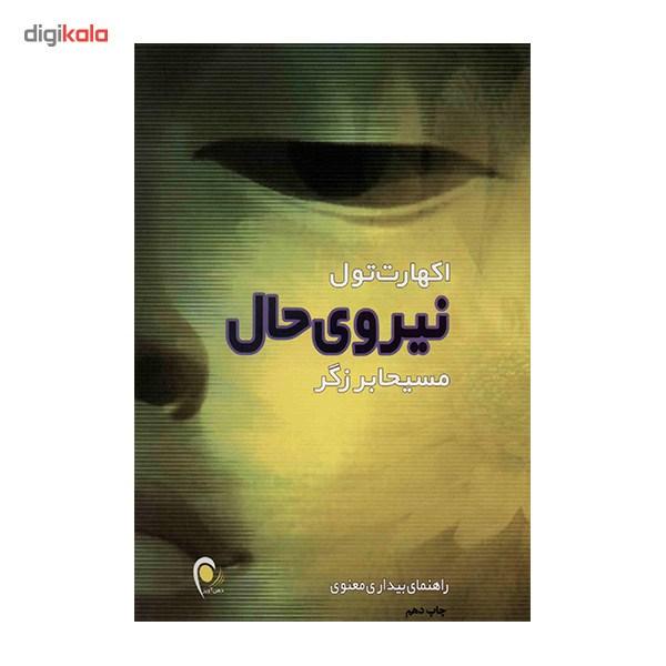 کتاب نیروی حال اثر اکهارت تول