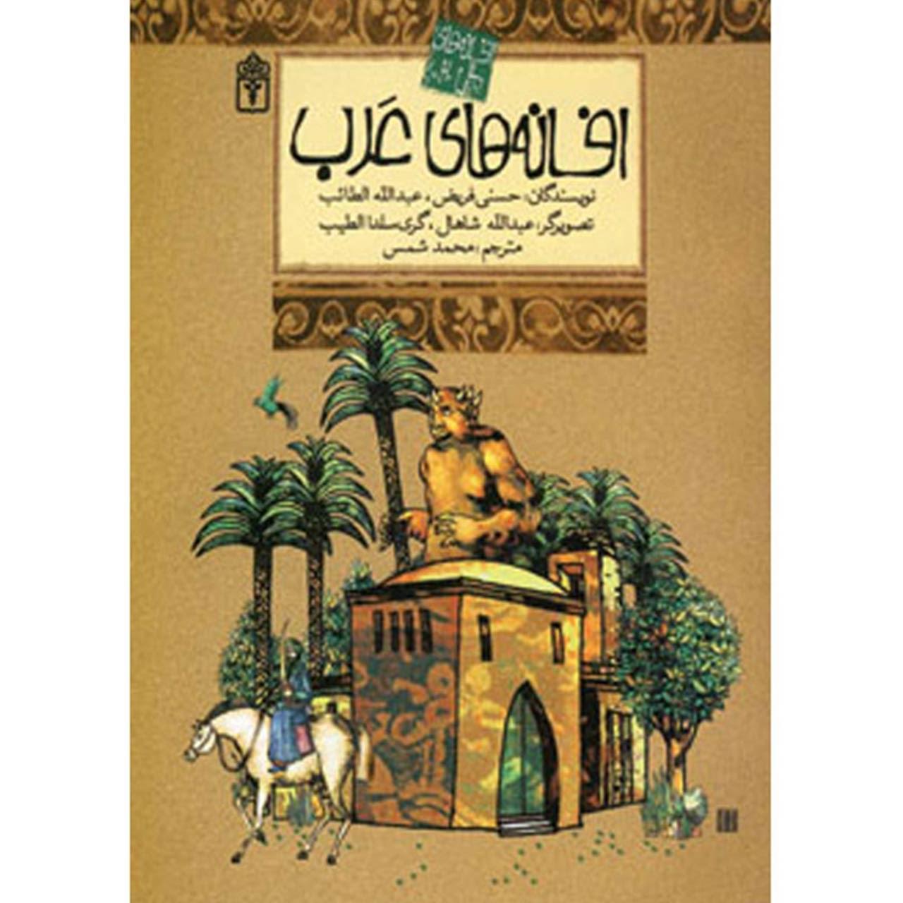 کتاب افسانه های عرب اثر محمدرضا شمس