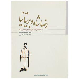 کتاب رضا شاه و بریتانیا اثر محمد قلی مجد