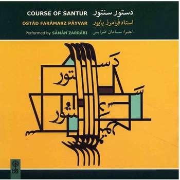آلبوم موسیقی دستور سنتور - فرامرز پایور، سامان ضرابی