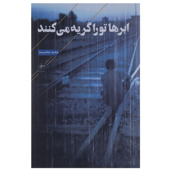 کتاب ابرها تو را گریه می کنند اثر مجید محمد