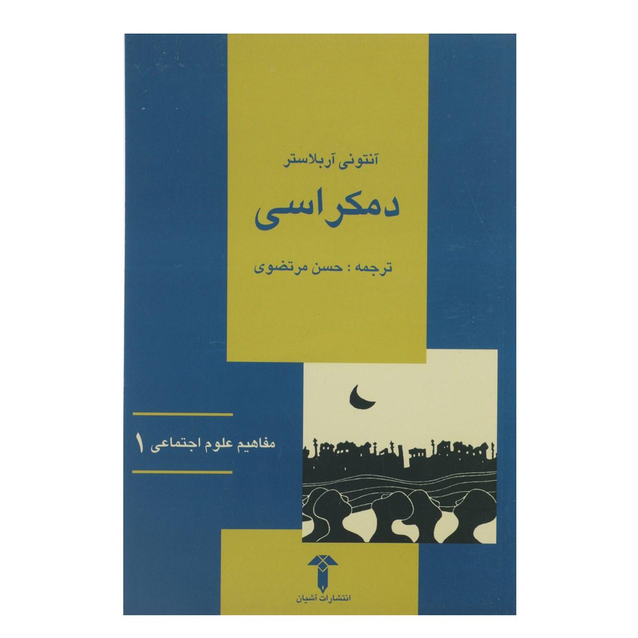 کتاب دمکراسی اثر آنتونی آربلاستر