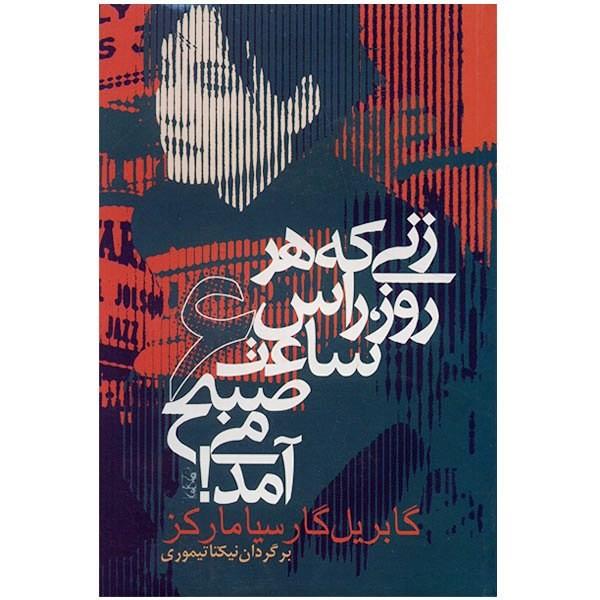 کتاب زنی که هر روز راس ساعت 6 صبح می آمد اثر گابریل گارسیا مارکز
