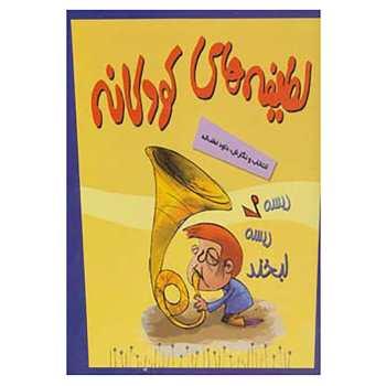 کتاب مجموعه لطیفه های کودکانه اثر داود لطف الله،شکوه قاسم نیا