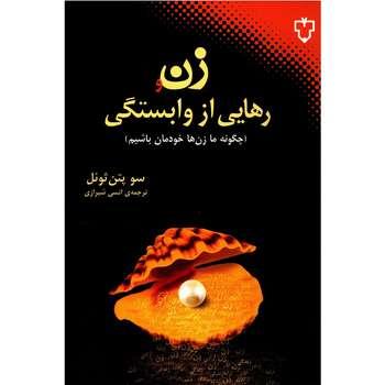 کتاب زن و رهایی از وابستگی اثر سو پتن ثوئل
