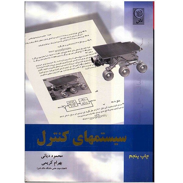 کتاب رهیافت حل مسئله در سیستم های کنترل اثر محمود دیانی