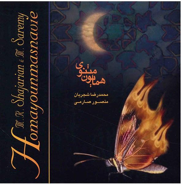 آلبوم موسیقی همایون مثنوی - محمدرضا شجریان