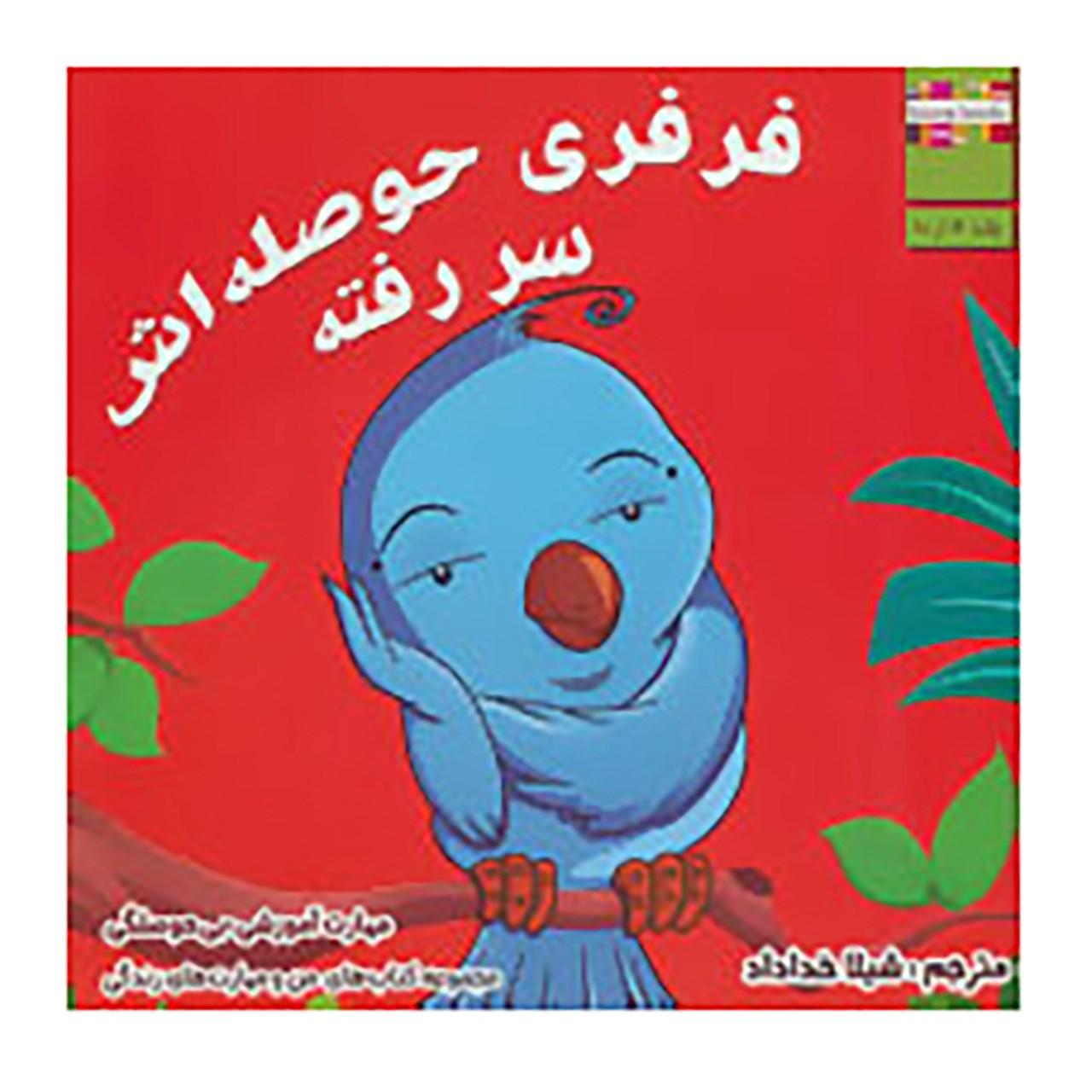کتاب من و مهارت های زندگی 4 اثر ام.شامبهاوی