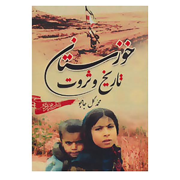 کتاب خوزستان، تاریخ و ثروت اثر محمد گل جامجو