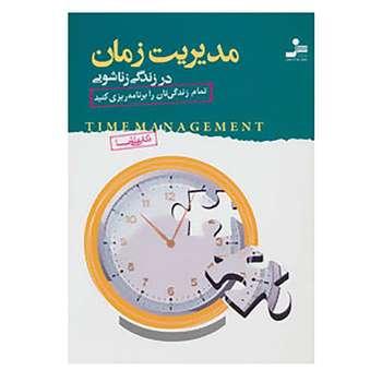کتاب مدیریت زمان در زندگی زناشویی اثر علی شمیسا